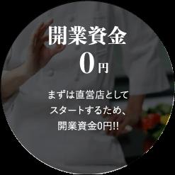 開業資金0円