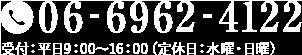 06-6962-4122 受付:9:00〜16:00 定休日:水曜・日曜